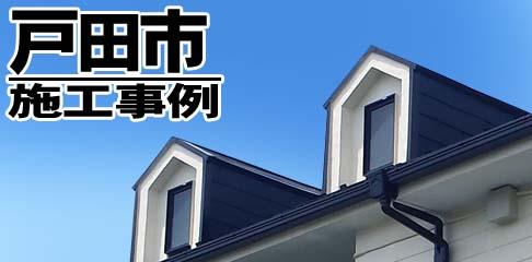 戸田市施工事例