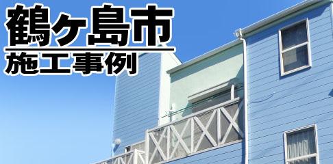 鶴ヶ島市施工事例
