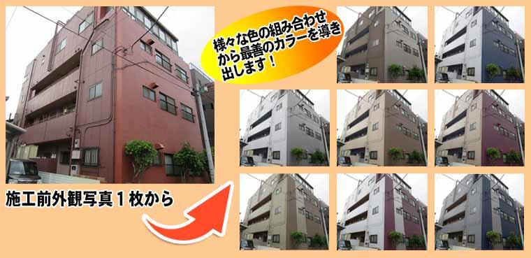 ビル・マンション・アパートオーナー様入居者アップの外壁塗装