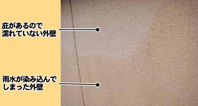 外壁の雨水の吸い込み.jpg