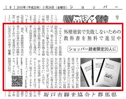 ショッパー小冊子用記事2010年5月28日号