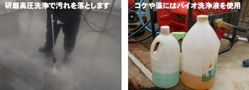 高圧洗浄写真.jpg