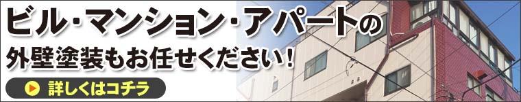 アパート・マンション・ビルの塗装、お任せください!!