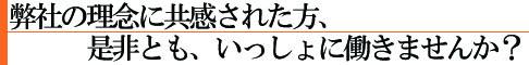 採用情報バナー1.jpg