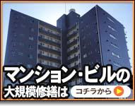 マンション・ビルの大規模修繕