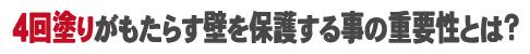 【サイディング】4回塗り重要性バナー.jpg