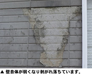 【サイディング】壁剥がれ落ち.jpg