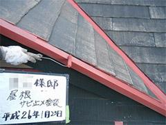 【屋根塗装】サビ止め塗装.jpg