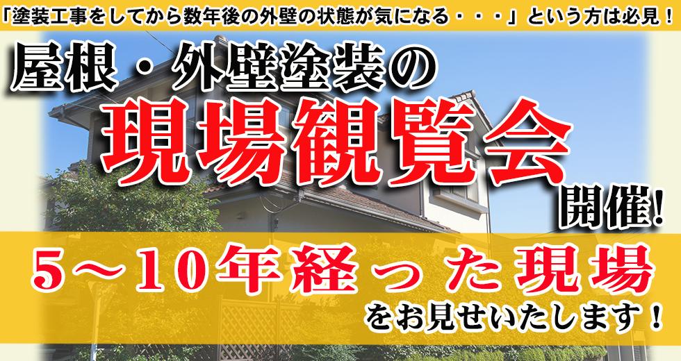 屋根・外壁塗装の現場観覧会、参加無料、要予約