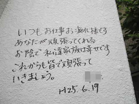 さいたま市U様メッセージ3.jpg