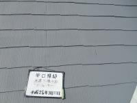 にっさいT様邸屋根下塗りサーフェイサー.jpg