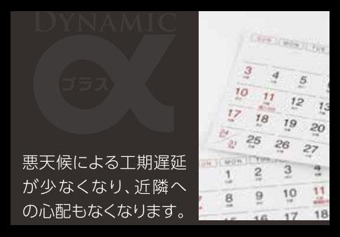 アレスダイナミックTOP_14.jpg