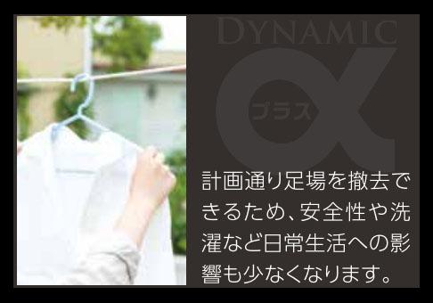 アレスダイナミックTOP_15.jpg