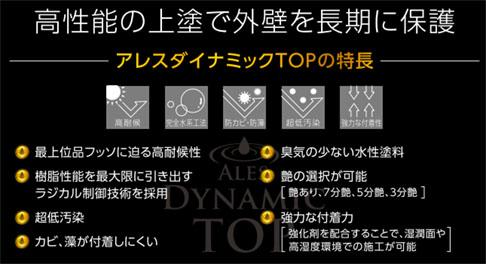 アレスダイナミックTOP_7.jpg