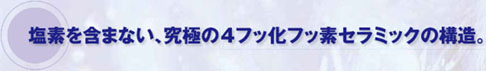 ニッペ・ファイン4Fセラミック・塩素を含まない究極の4フッ化フッ素セラミック