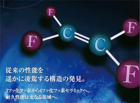 ニッペ・ファイン4Fセラミック・4フッ化フッ素セラミックへ