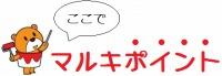 マルキポイント熊.jpg