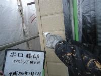 出口様サイディング目地.jpg