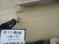 出口様外壁下塗り.jpg