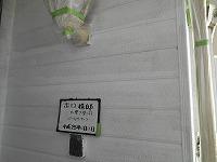 出口様外壁下塗り3.jpg