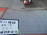 出口様屋根サフ2.jpg