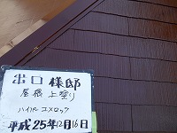 出口様屋根上塗り2.jpg
