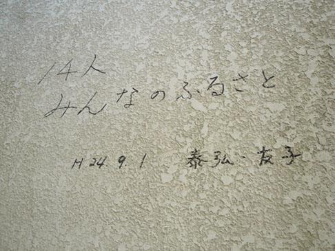 吉見町O様3.jpg