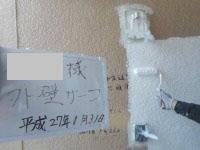 吉見町T様外壁パーフェクトサーフ.jpg