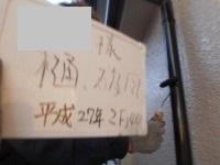 吉見町T様樋塗装.jpg