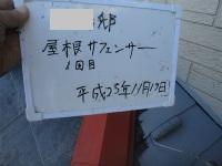 O様屋根下塗り3.jpg