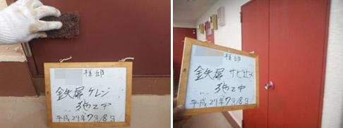 川口市H様マンション施工写真05.jpg