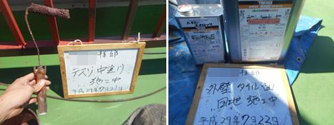 川口市H様マンション施工写真06.jpg