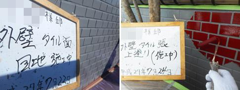 川口市H様マンション施工写真08.jpg