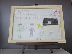 川越市M様お嬢様お手紙.jpg