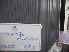 川越市M様邸外壁塗装ガルバリウム下塗り①.jpg