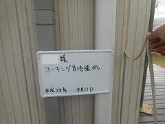 川越市M様邸外壁塗装コーキング撤去.jpg
