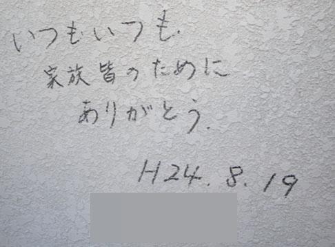 所沢市Y様メッセージ3