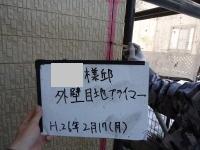 早川様邸シーリングプライマー.jpg