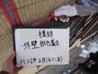 H様邸シーリング養生.jpg