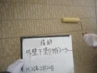 H様邸外壁下塗り1ワイドシーラー.jpg