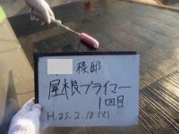 H様邸屋根下塗り1プライマー.jpg