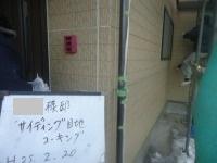 H様邸目地コーキング1-1.jpg