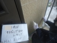 早川様邸目地コーキング1.jpg