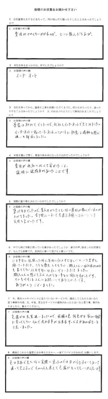 本村様.jpg