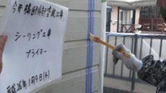 東松山市I様邸h25_施工・シーリング工事プライマー塗布