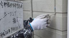 東松山市I様邸h25_施工・シーリング撤去