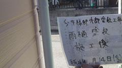 東松山市I様邸h25_施工・付帯工事雨樋塗装施工後