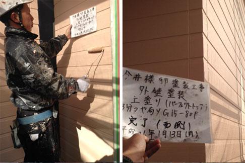 東松山市I様邸h25_施工・外壁塗装上塗りパーフェクトトップ