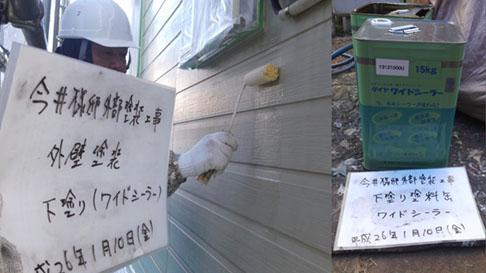 東松山市I様邸h25_施工・外壁塗装下塗りワイドシーラー塗布