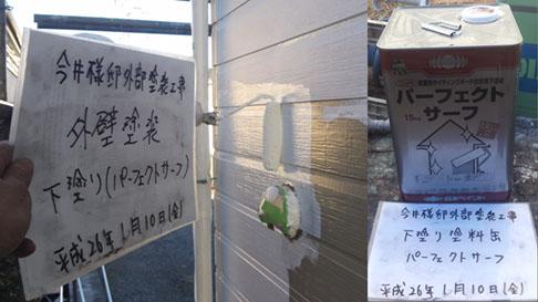 東松山市I様邸h25_施工・外壁塗装下塗り2回目パーフェクトサーフ塗布
